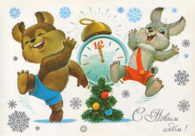 Новогодние советские открытки