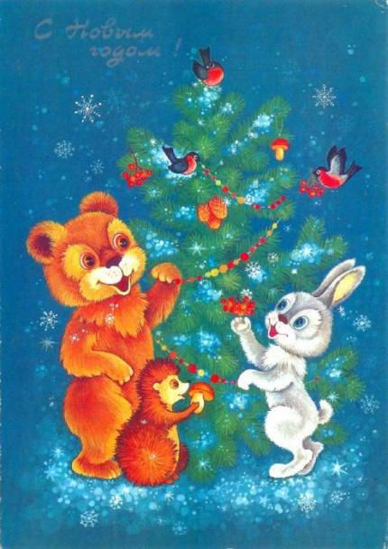 новогодние открытки советских времен картинки