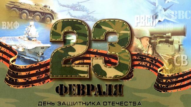 плакаты ко дню защитника отечества картинки
