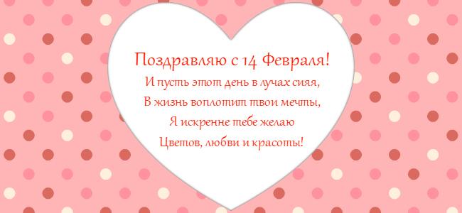 поздравление валентинки на 14 февраля
