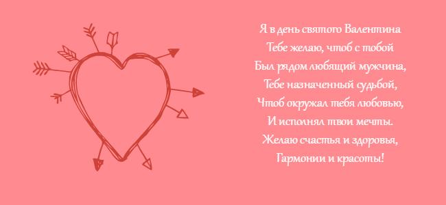 открытки валентинки на 14 февраля поздравления