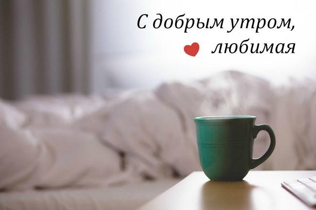 «Доброе утро»: картинки красивые с надписью девушке