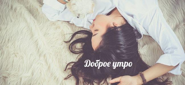 «Доброе утро»: картинки красивые с надписью женщине