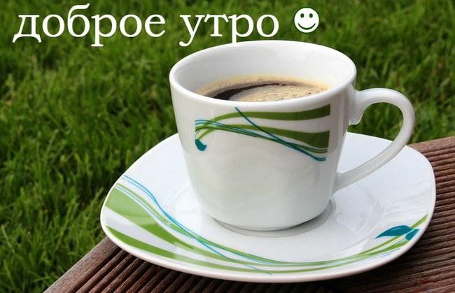 «Доброе утро, любимый»: картинки красивые с надписью