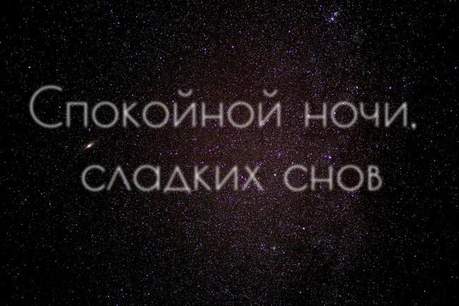 спокойной ночи просто знакомому
