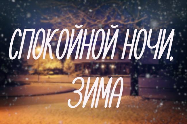 «Спокойной ночи»: зима (картинки)