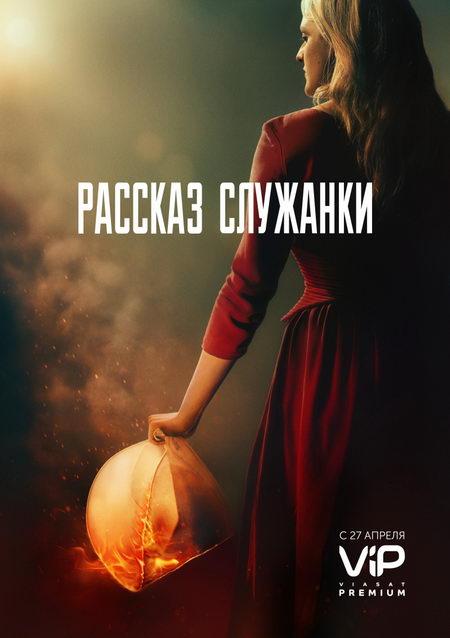 рассказ служанки 2 сезон дата выхода серий в россии