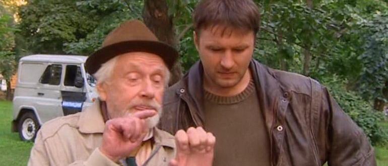 персонажи из фильма Миф об идеальном мужчине (2005)