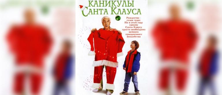 постер к фильму Каникулы Санта-Клауса (2000)