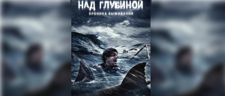 ужасы Над глубиной: Хроника выживания (2017)