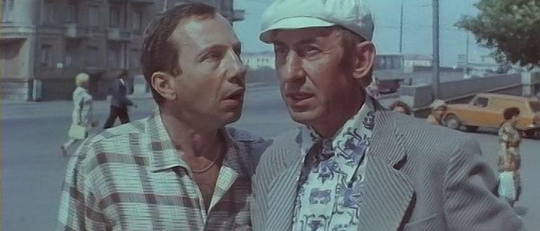 сцена из фильма Живите в радости (1978)