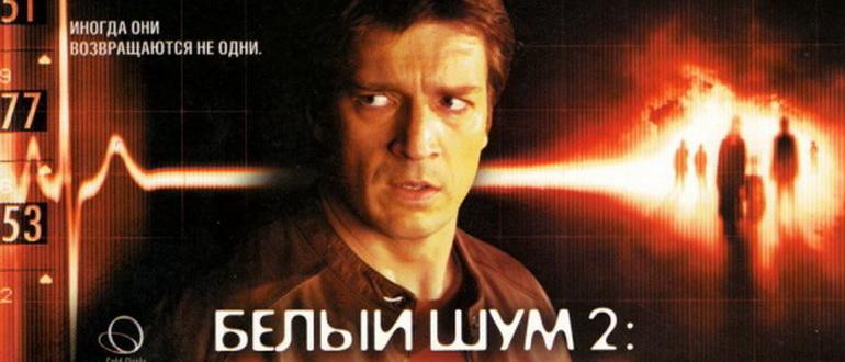 ужасы Белый шум 2: Сияние (2007)