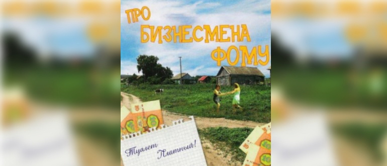 постер из фильма Про бизнесмена Фому (1993)