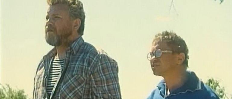 фильм Не валяй дурака… (1997)