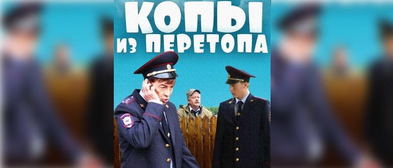постер к фильму Копы из Перетопа (2014)