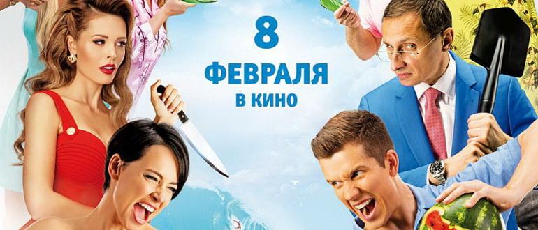 комедия Женщины против мужчин: Крымские каникулы (2018)