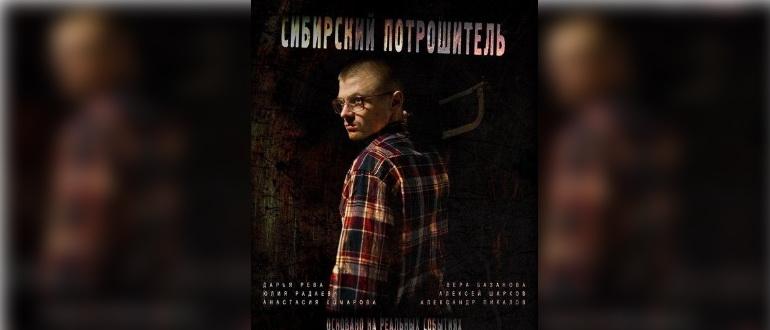 Сибирский потрошитель (2016)