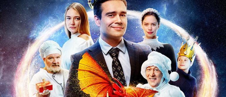 комедия Наши дети (2018)