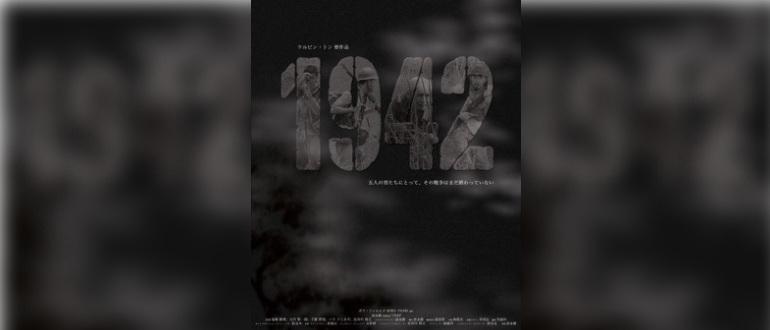 фильм 1942 (2005)