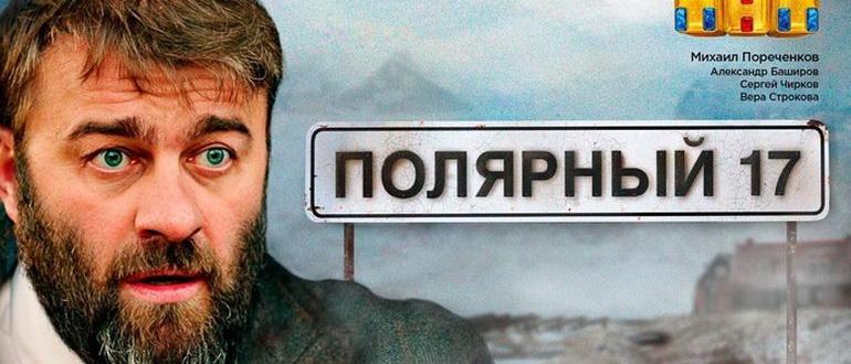 Полярный-17 (2018)