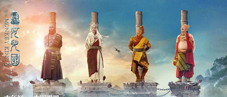 фильм Царь Обезьян: Царство женщин (2018)