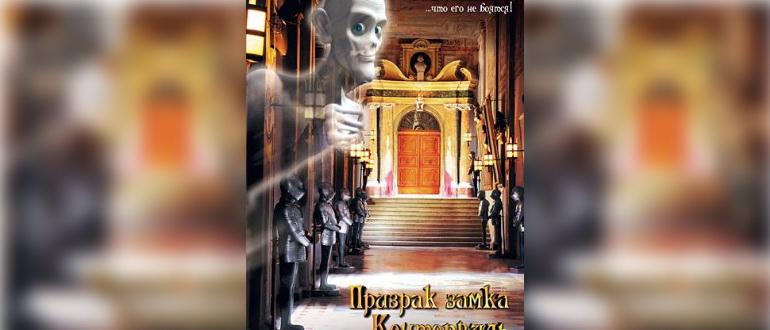комедия Призрак замка Кентервиль (2005)