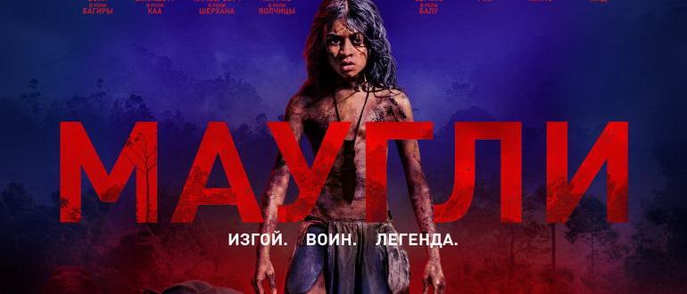 кадр из фильма Маугли (2018)