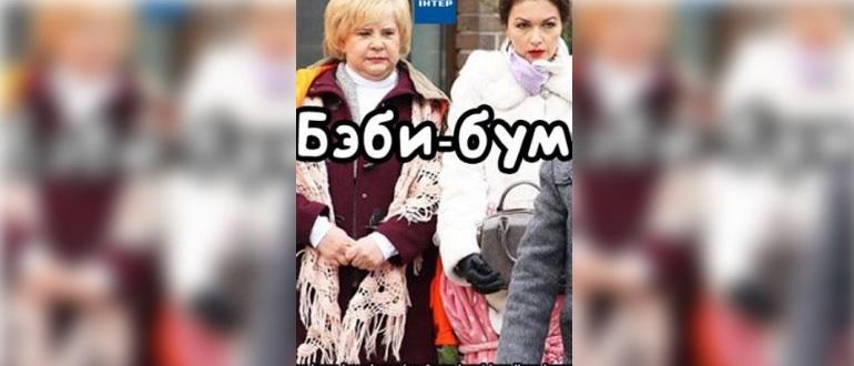 комедия Бэбибум (2016)