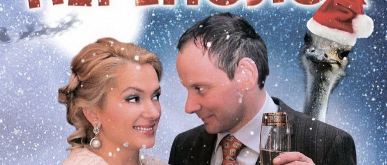 комедия Новогодний переполох (2012)