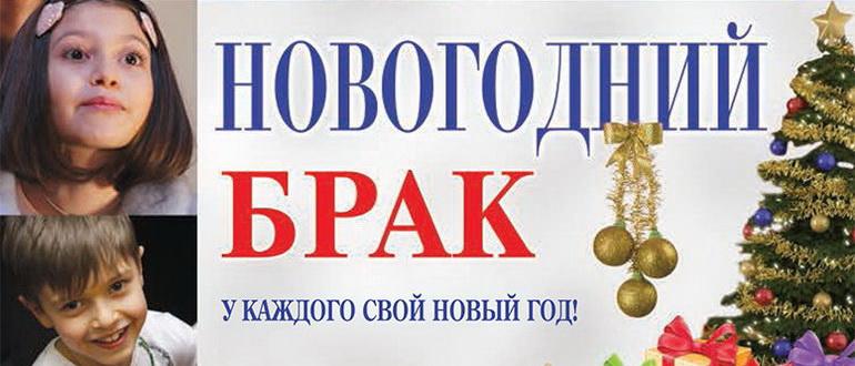 постер к фильму Новогодний брак (2012)