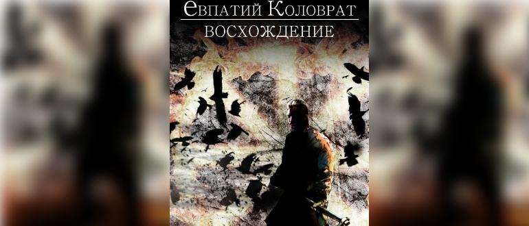 фильм Коловрат. Восхождение (2018)