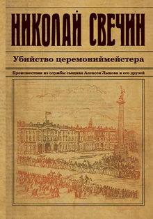 книга Убийство церемониймейстера