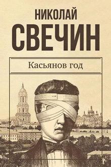 свечин Касьянов год
