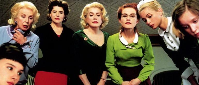 8 женщин (2002)