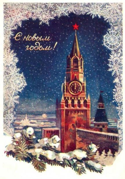 Открытки с Новым годом советских времен фото