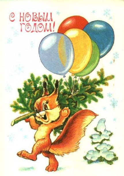 Открытки с Новым годом советских времен