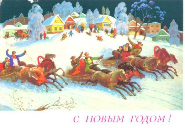 СССР открытка с Новым Годом