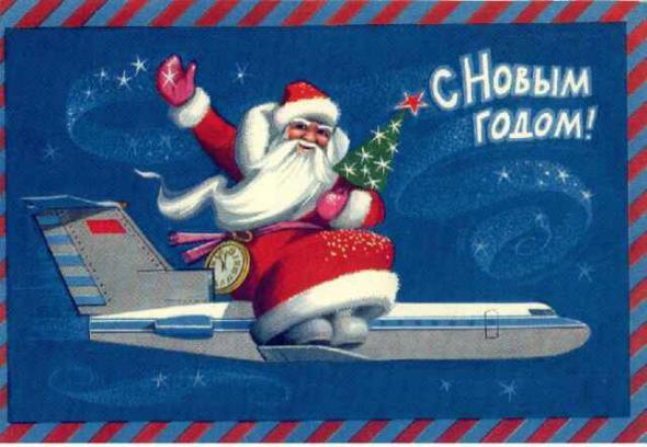 Новогодние открытки СССР Дед Мороз