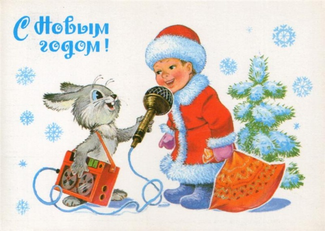 Новогодние открытки СССР поздравления