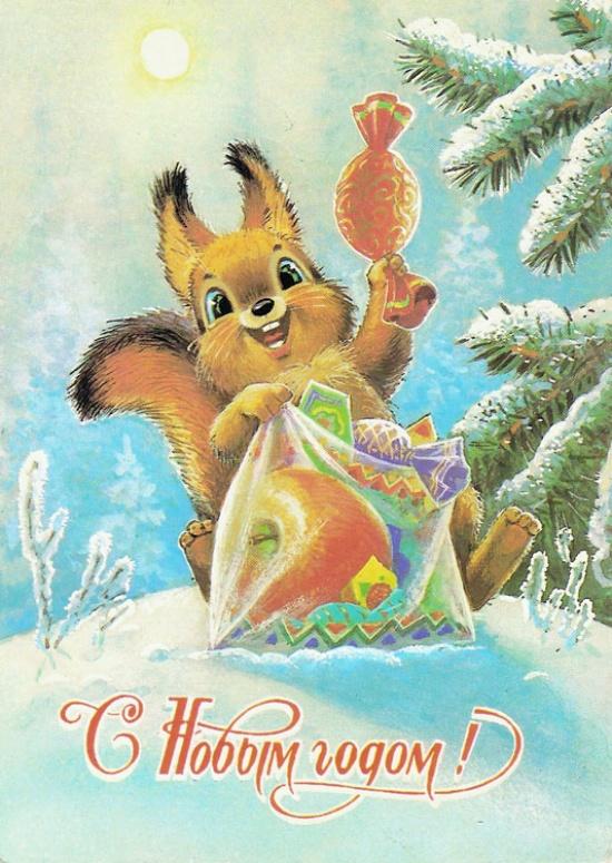 Старые новогодние открытки СССР картинки