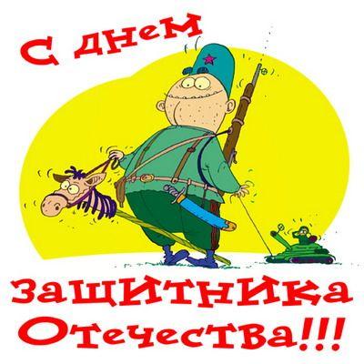 картинки на тему день защитника отечества