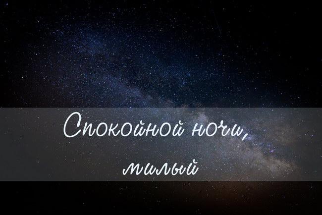 Картинки «спокойной ночи, милый»