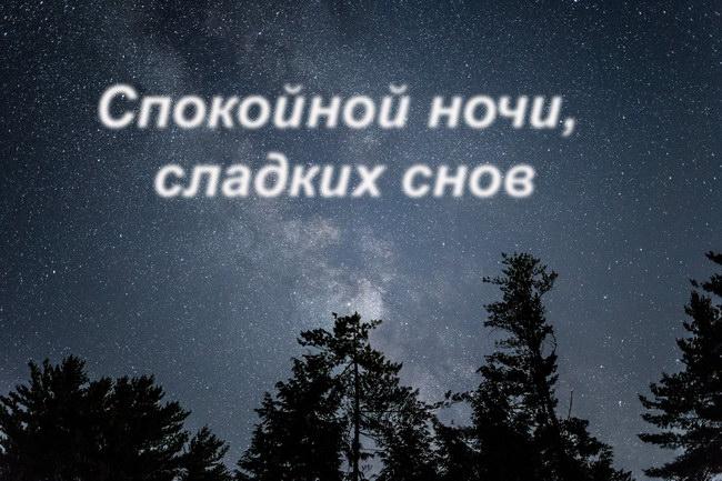 Картинки «спокойной ночи, сладких снов»: мужчине