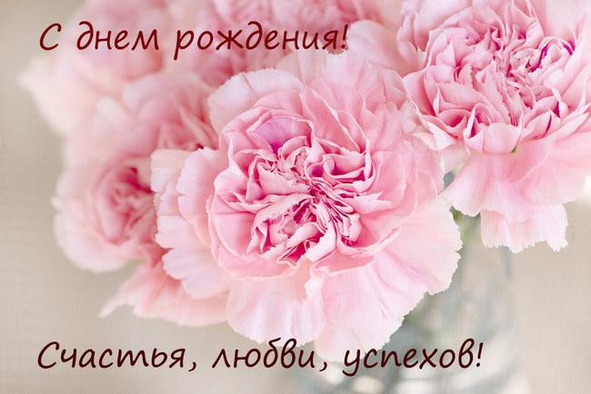 Поздравления с днем рождения (картинки): красивые цветы