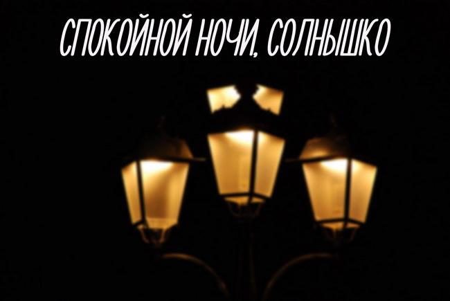 «Спокойной ночи, солнышко»: картинки