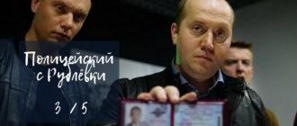 дата выхода полицейский с рублевки 3 сезон 5 серия