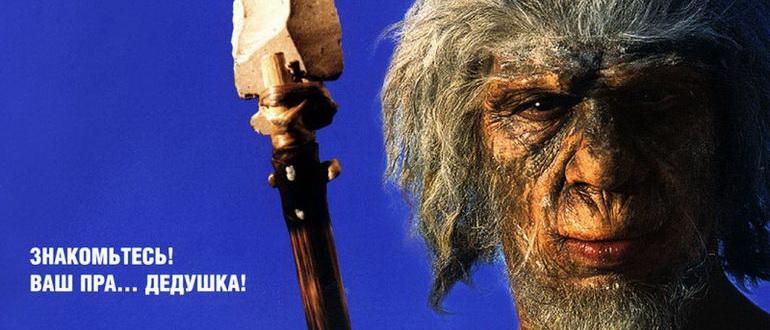 постер к фильму Прогулки с пещерным человеком (2003)