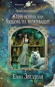 книга Жена воина, или Любовь на выживание