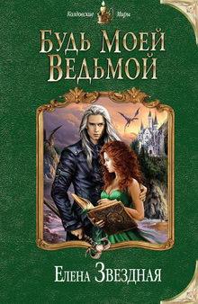 книга Будь моей ведьмой