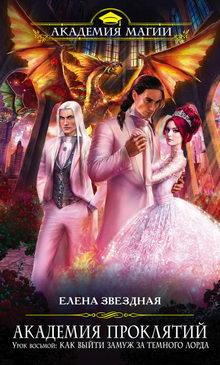 звездная Урок восьмой: Как выйти замуж за темного лорда